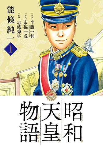 昭和天皇物語 第1集