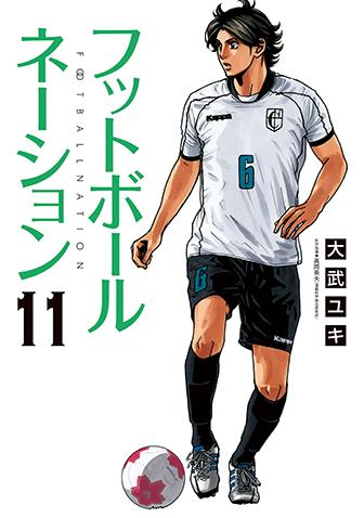 フットボールネーション 第11集