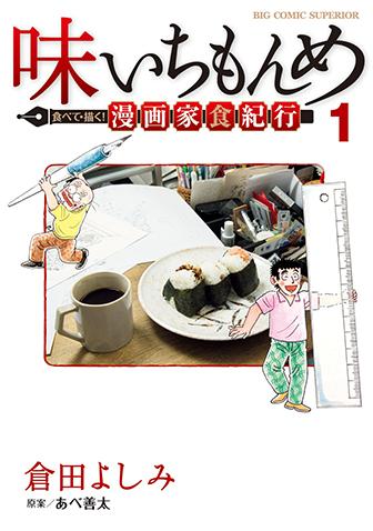 味いちもんめ 食べて・描く! 漫画家食紀行 第1集