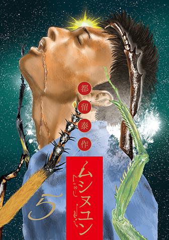 ムシヌユン 第5集