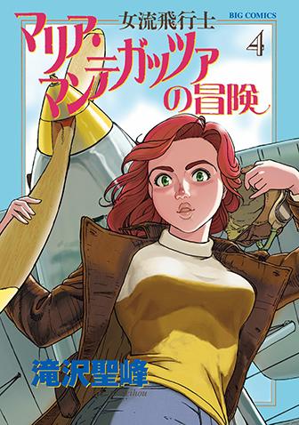 女流飛行士マリア・マンテガッツァの冒険 第4集