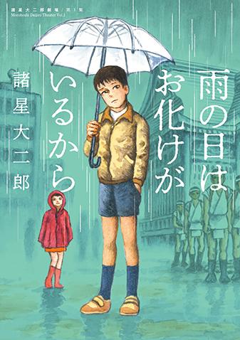 諸星大二郎劇場 第1集 雨の日はお化けがいるから