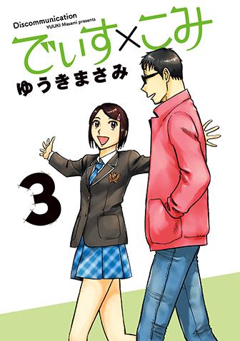 でぃす×こみ 第3集