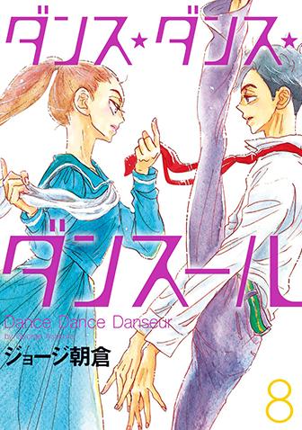 ダンス・ダンス・ダンスール 第8集