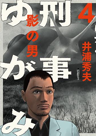 刑事ゆがみ 第4集
