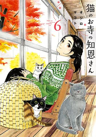 猫のお寺の知恩さん 第6集
