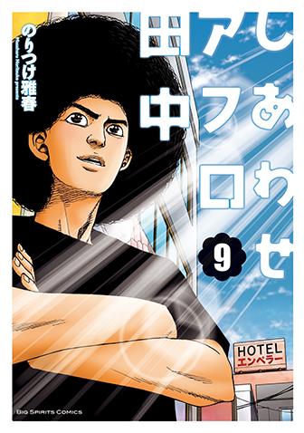 しあわせアフロ田中 第9集