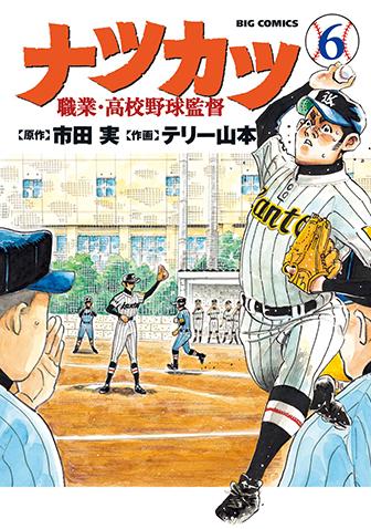 ナツカツ 職業・高校野球監督 第6集