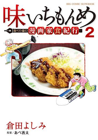 味いちもんめ 食べて・描く! 漫画家食紀行 第2集