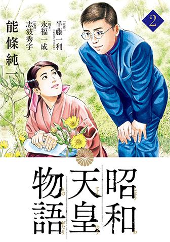 昭和天皇物語 第2集