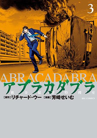 アブラカダブラ ~猟奇犯罪特捜室~ 第3巻