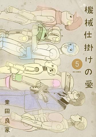 機械仕掛けの愛 第5集
