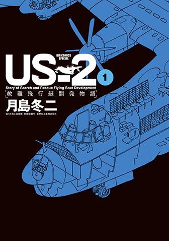 US-2 救難飛行艇開発物語 第1集