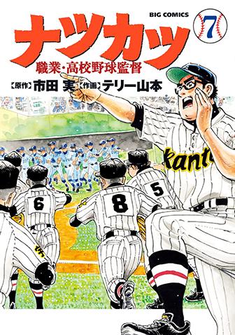 ナツカツ 職業・高校野球監督 第7集