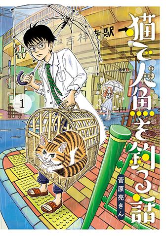 猫で人魚を釣る話 第1集