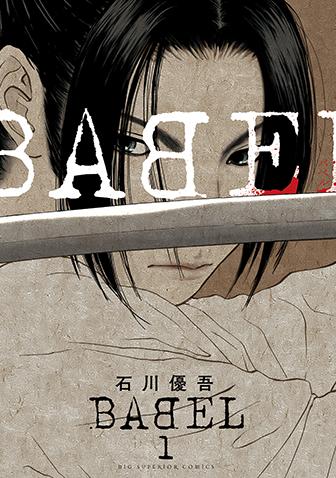 BABEL 第1集