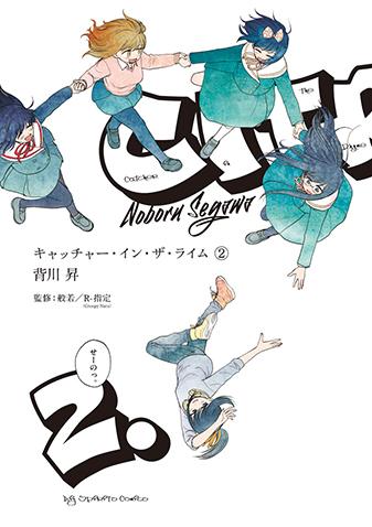 キャッチャー・イン・ザ・ライム 第2集