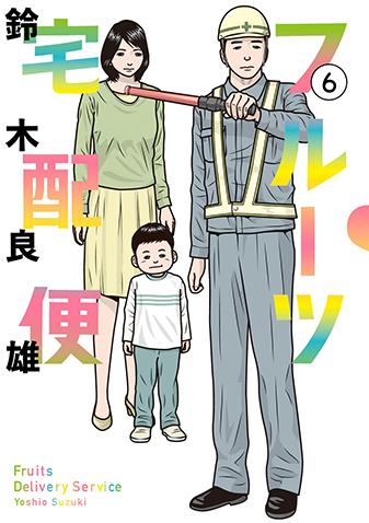 フルーツ宅配便 第6集