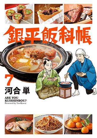 銀平飯科帳 第7集
