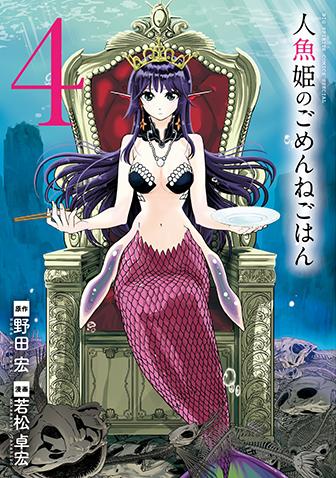 人魚姫のごめんねごはん 第4集