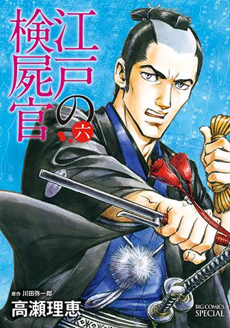 江戸の検屍官 第6集