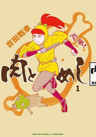 忍風! 肉とめし 第1集