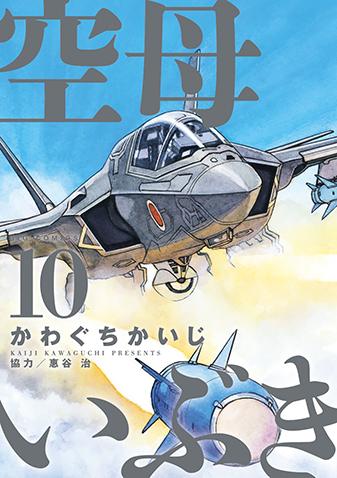 空母いぶき 第10集