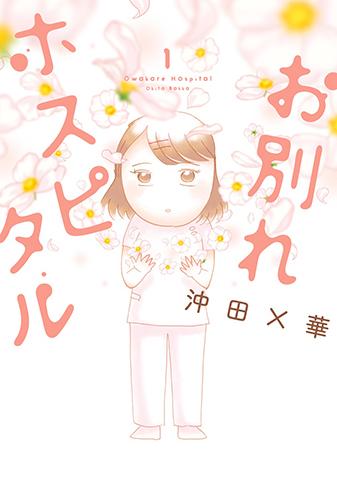 お別れホスピタル 第1集