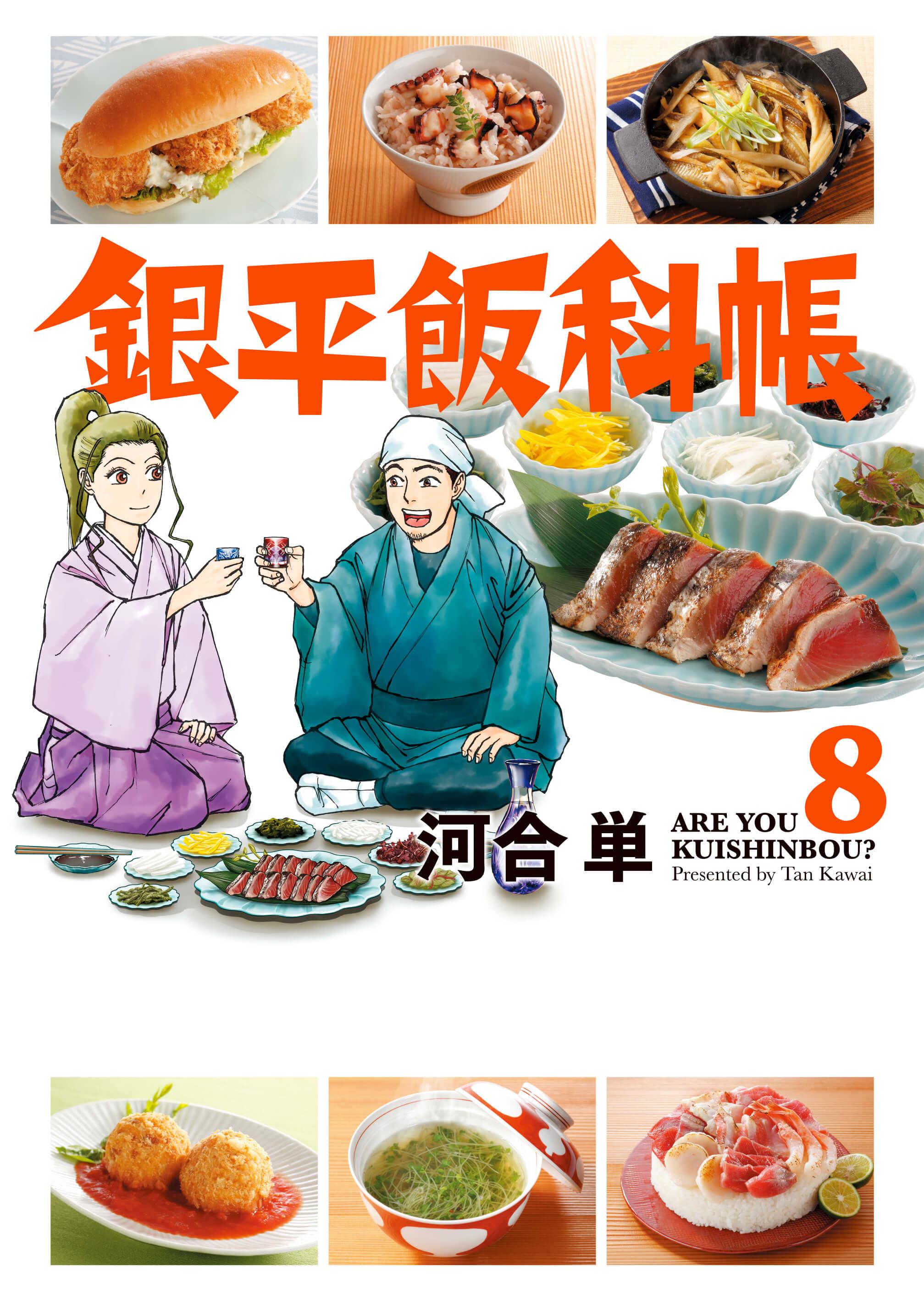 銀平飯科帳 第8集