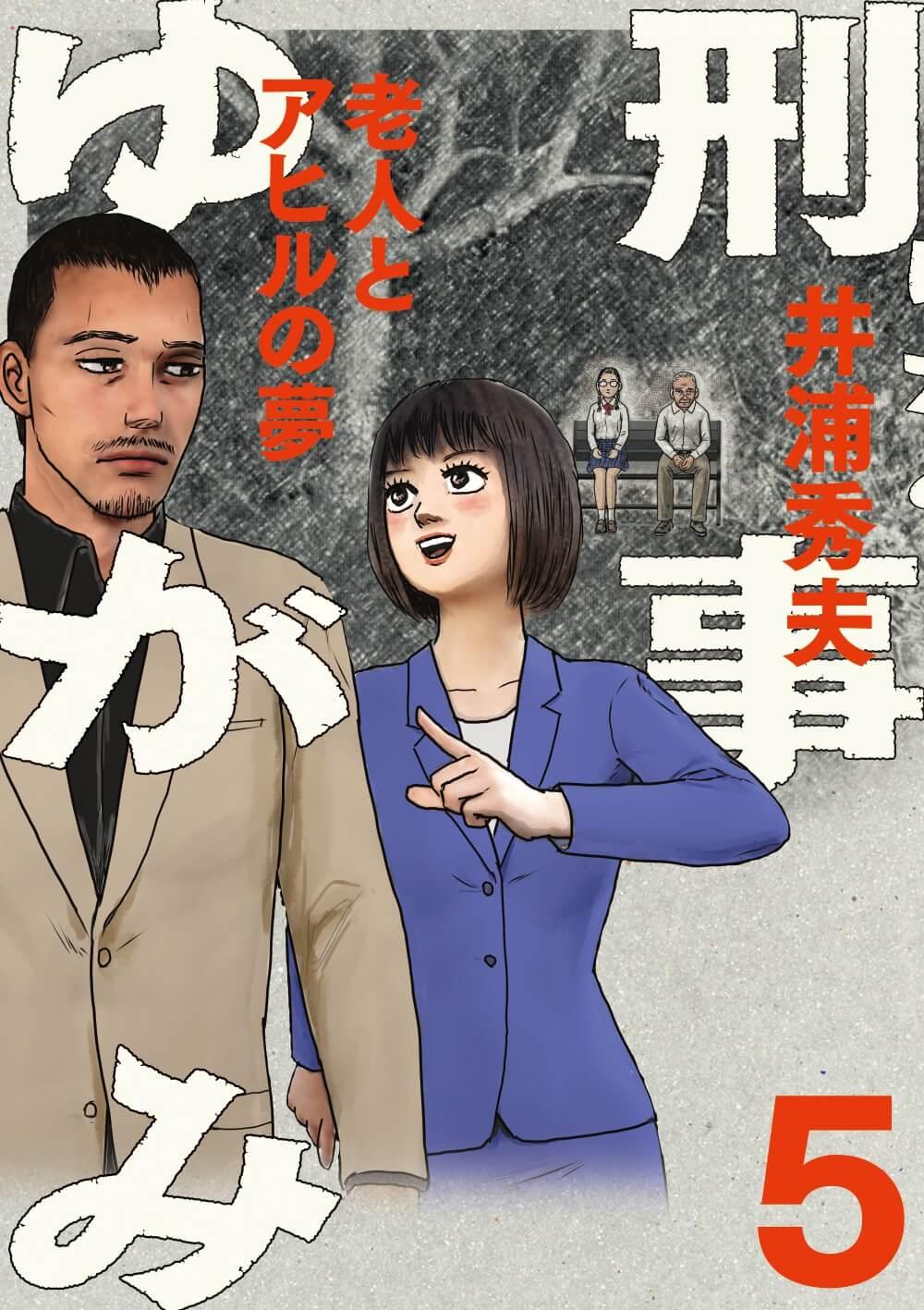 刑事ゆがみ 第5集