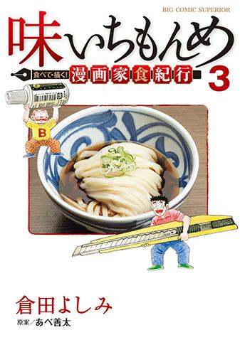 味いちもんめ 食べて・描く! 漫画家食紀行 第3集
