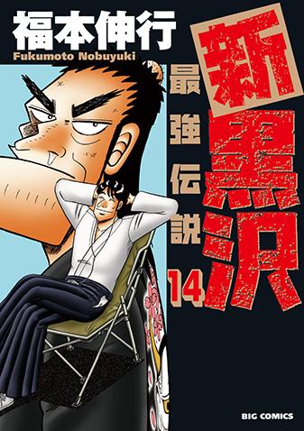 新黒沢 最強伝説 第14集