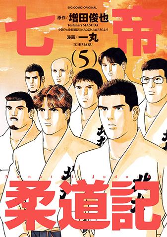 七帝柔道記 第5集
