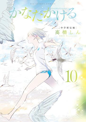 かなたかける 第10集