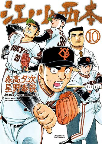 江川と西本 第10集