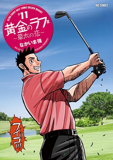 黄金のラフ2~草太の恋~ 第11集