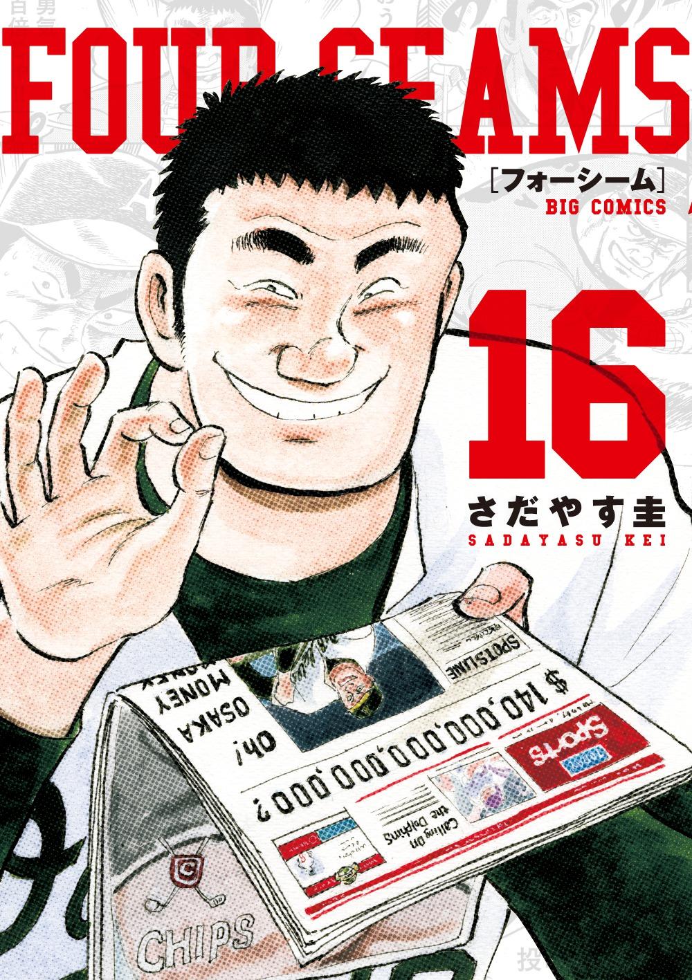 フォーシーム 第16集