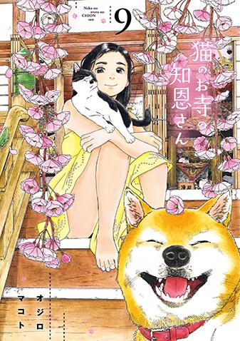 猫のお寺の知恩さん 第9集