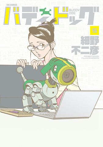 バディドッグ 第5集