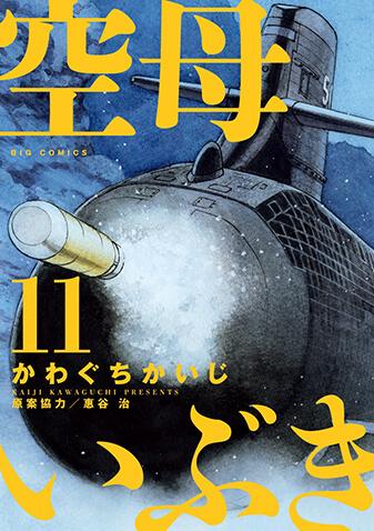 空母いぶき 第11集