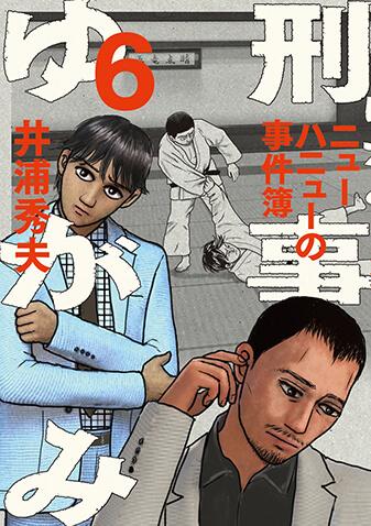 刑事ゆがみ 第6集