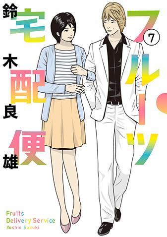 フルーツ宅配便 第7集