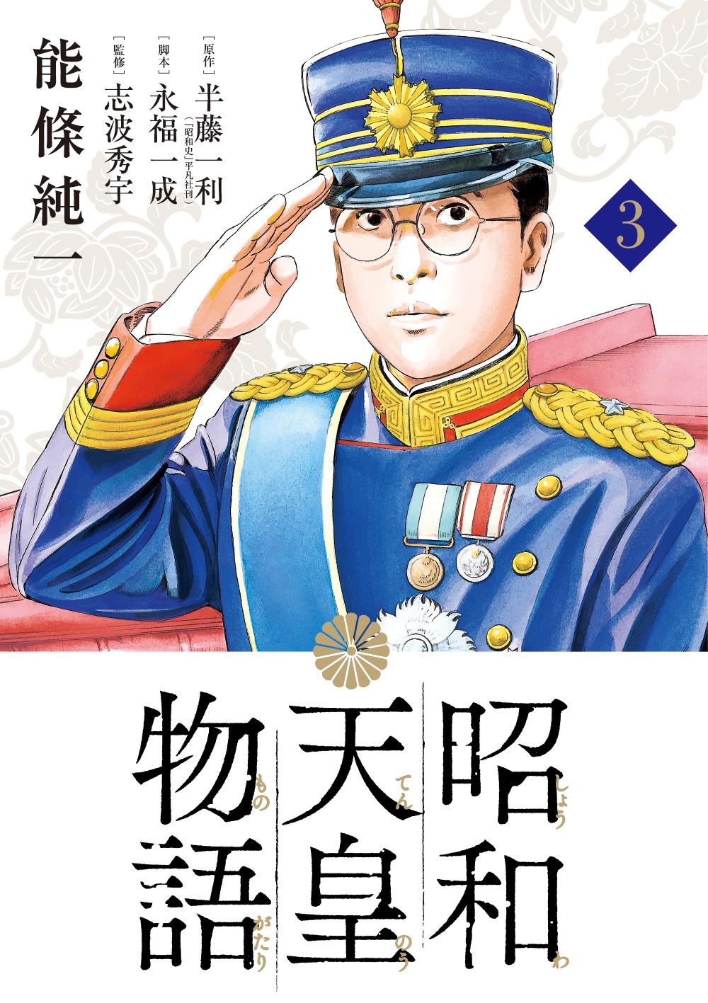 昭和天皇物語 第3集