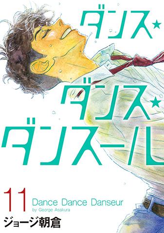ダンス・ダンス・ダンスール 第11集