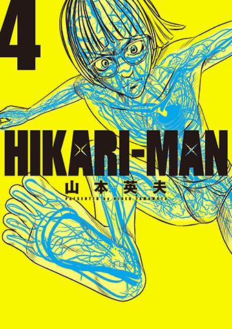 HIKARI-MAN 第4集