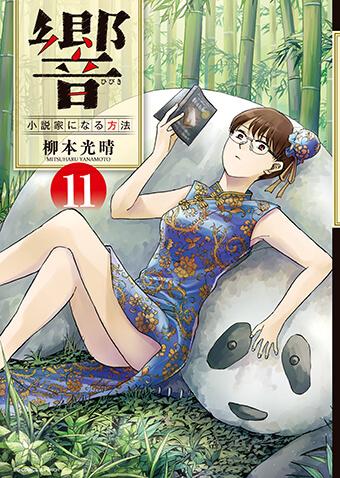 響~小説家になる方法~ 第11集