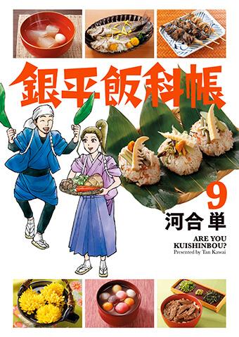 銀平飯科帳 第9集