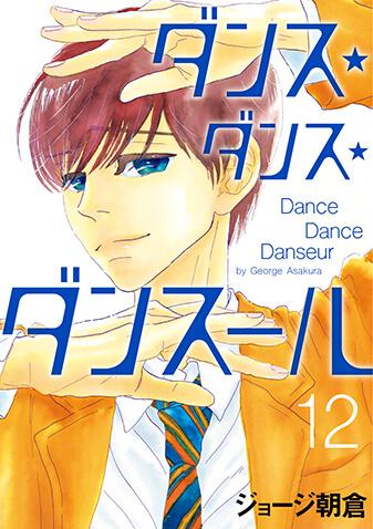 ダンス・ダンス・ダンスール 第12集