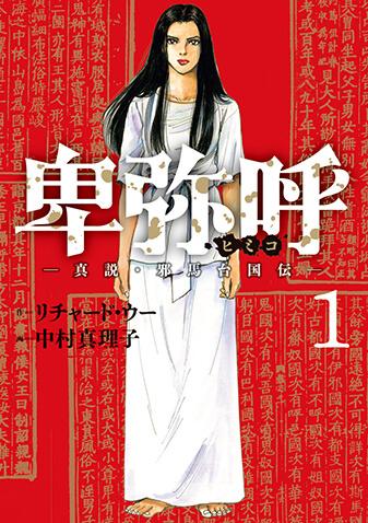卑弥呼 -真説・邪馬台国伝- 第1集