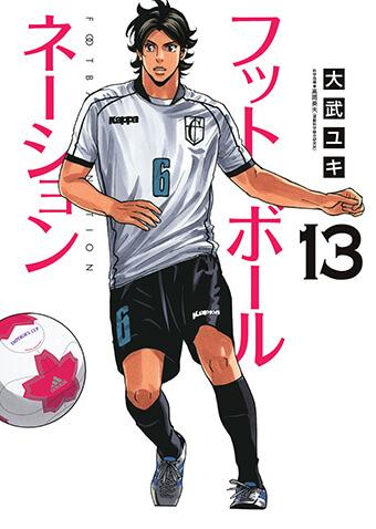 フットボールネーション 第13集